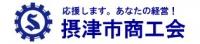 摂津商工会